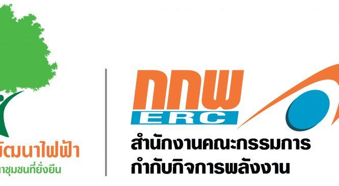 กกพ.ดันสื่อไทยต้นแบบผู้นำพลังงานไฟฟ้า