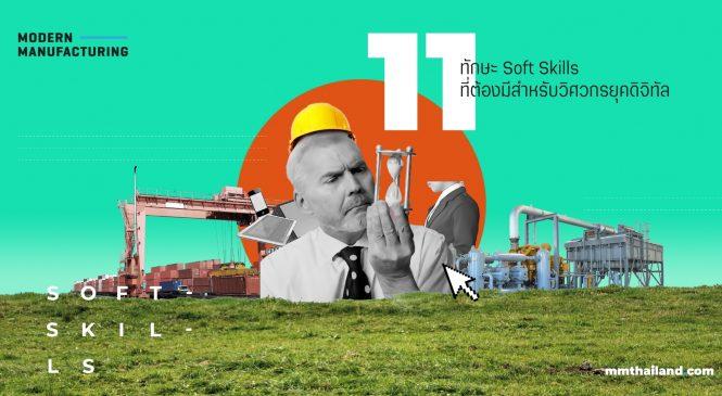 11 ทักษะ Soft Skills ที่ต้องมีสำหรับวิศวกรยุคดิจิทัล