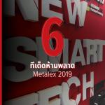 6 ทีเด็ดห้ามพลาดกับงาน METALEX 2019!