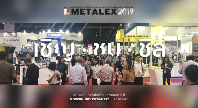The Choice: METALEX 2019