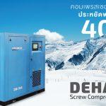 Review : DEHAHA Screw Compressor คอมเพรสเซอร์แบบสกรู ประหยัดพลังงาน 40%
