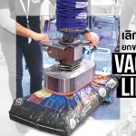 Review : Vacuum Lifter ตัวช่วยยกสำหรับกลุ่มคนโรงงาน