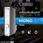 Review : MonoJet เครื่องพิมพ์ฉลาก