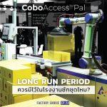 Review : CoboAccess Pal เพิ่มประสิทธิภาพในสายการผลิตด้วยผู้ช่วยปฏิบัติงาน
