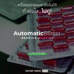 Review : Automatic Blister Packing Machine เครื่องบรรจุแผงยาอัตโนมัติ
