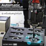 Review : Automatic Screw Driving Robot เครื่องขันสกรูอัตโนมัติ
