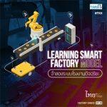 Review : Learning Smart Factory Model จำลองสายการผลิตอัจฉริยะ