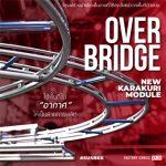 Review : Over Bridge สร้างพื้นที่ในอากาศเป็นสายการผลิตลำเลียง