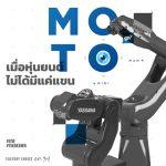 Review : MOTO Man&Mini แขนกลอัพตา3มิติ