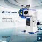 Review : Alpha Laser ALV100 เครื่องเชื่อมเลเซอร์แบบ Pulse