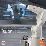 Review : ABB Robotics การผลิตที่มีความเสี่ยง โรบอทไม่เกี่ยงที่จะลุยแทน