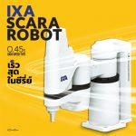 Review : IXA Scara Robot โรบอทที่เร็วที่สุดในซีรี่ย์