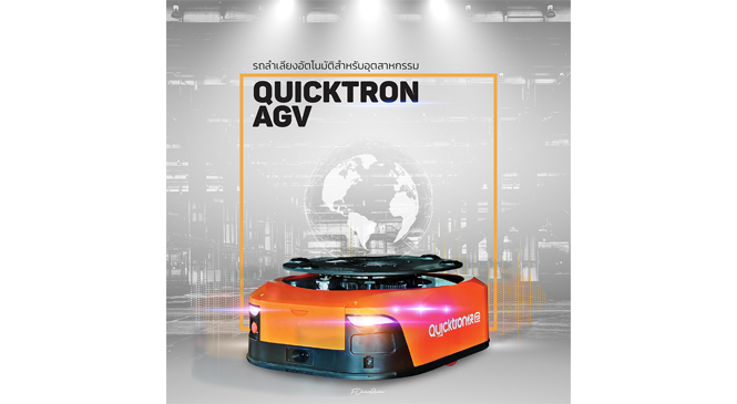 Review : Quicktron AGV รถลำเลียงที่ Alibaba ใช้