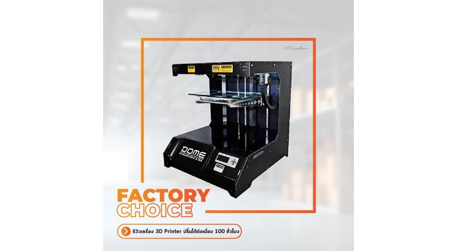 Review : 3D Printer ปริ้นงานชิ้นใหญ่ต่อเนื่องได้ 150 ชั่วโมง