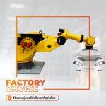 Review : SUPER ROBOT แขนกลที่ยกของหนักได้เป็นสถิติโลก