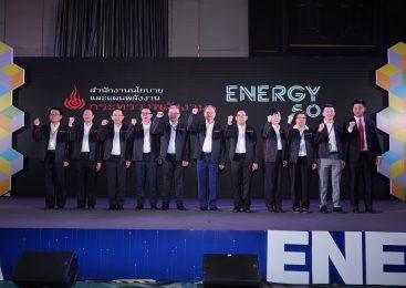 ก.พลังงาน ตั้ง ศูนย์สารสนเทศพลังงานแห่งชาติ
