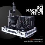 Review: SCI Machine Vision โซลูชันเช็คเกลียวรอบด้าน