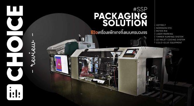Review: Packaging Solution แม่นยำด้วย Infrared Vision เจ้าเดียวในโลก!
