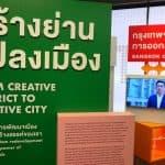 ไปชมงาน Bangkok Design Week 2020 กันเถอะ!