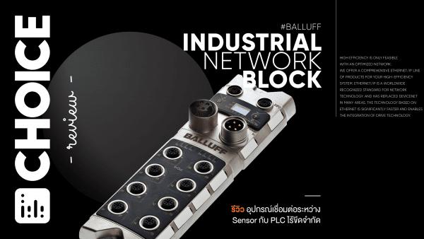 Review: Industrial Network Blocks จุดเชื่อมต่ออัจฉริยะสำหรับเครือข่ายสำหรับงานอุตสาหกรรม