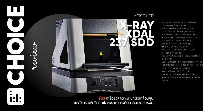 Review: X-Ray XDAL 237 เครื่องวัดความหนาชิ้นงานจาก Fischer