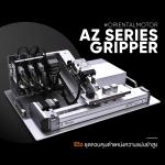 Review: AZ Series Gripper ระบบ Gripper ลมที่หยิบจับวัตถุได้หลากหลายขนาด!
