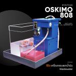 Review: OSKIMO 808 เครื่องกรองน้ำมันเพื่อการเตรียมผิวชุบโลหะ