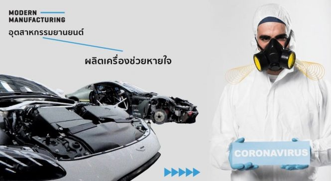 ผู้ผลิตยานยนต์หันมาผลิตเครื่องช่วยใจชั่วคราวสู้ไวรัส