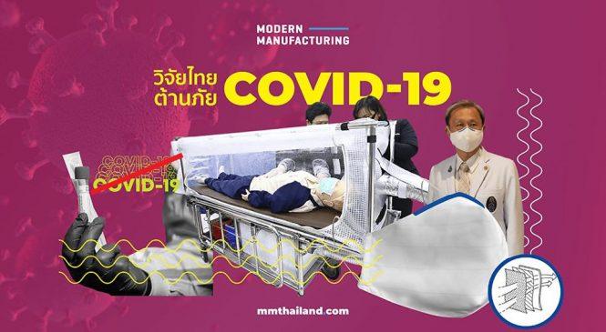 3 นวัตกรรมไทยดีต่อใจต้านภัย COVID-19