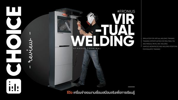 Review: Virtual Welding ฝึกให้โปรก่อนลงโชว์สนามจริง!