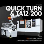 Review: Quick Turn 200 & TA12/200 โซลูชัน CNC และหุ่นยนต์ครบวงจร