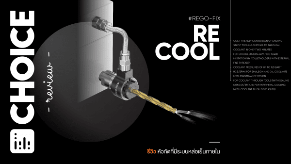 Review: reCool มิติใหม่หัวกัดที่มีการหล่อเย็นภายในตัว