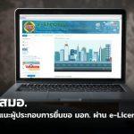 สมอ. แนะผู้ประกอบการยื่นขอ มอก.ผ่าน e-License