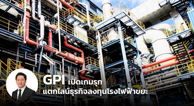 GPI เปิดเกมรุกแตกไลน์ธุรกิจลงทุนโรงไฟฟ้าขยะ