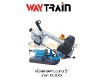 Portable Band Saw Machine 5″