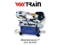 Band Saw Machine 7″