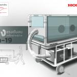 Honda ผลิตเตียงเคลื่อนย้ายผู้ป่วยติดเชื้อแบบแรงดันลบพร้อมสนับสนุนอุปกรณ์ทางการแพทย์ สู้ COVID-19