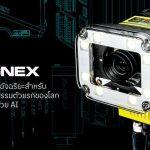 COGNEX เปิดตัวกล้องอัจฉริยะสำหรับงานอุตสาหกรรมตัวแรกของโลก ที่ขับเคลื่อนด้วย AI