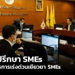 คณะที่ปรึกษา SMEs ชง 5 มาตรการเร่งด่วนเยียวยา SMEs