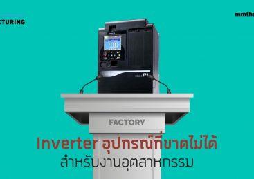Inverter อุปกรณ์ที่ขาดไม่ได้สำหรับงานอุตสาหกรรม