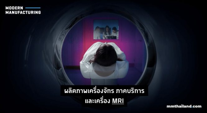 Lean Talk: ผลิตภาพเครื่องจักร ภาคบริการ และ เครื่อง MRI