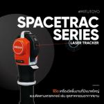 Review: SpaceTrac Series เลเซอร์วัดชิ้นงานขนาดใหญ่จาก Mitutoyo