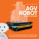 Review: หุ่นยนต์สำหรับงานคลัง Deck Lifter จาก PBA Robotics