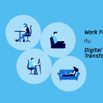 Lean Talk: Work From Home กับ Digital Transformation