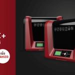รีวิว | da Vinci Jr. Pro X+ เครื่องพิมพ์ 3 มิติจาก Maker เพื่อ Maker