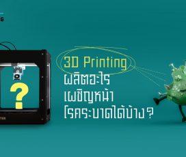 3D Printing ผลิตอะไรเผชิญหน้าโรคระบาดได้บ้าง?