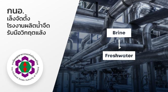 การนิคมอุตสาหกรรมแห่งประเทศไทย (กนอ.) เล็งจัดตั้งโรงงานผลิตน้ำจืด รับมือวิกฤตแล้ง