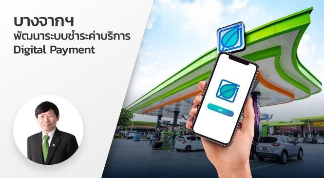 บางจากฯ พัฒนาระบบชำระค่าบริการ Digital Payment