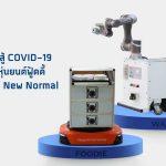 มหิดล เปิดนวัตกรรมสู้ COVID-19 'หุ่นยนต์เวสตี้' เก็บขยะติดเชื้อ และ 'หุ่นยนต์ฟู้ดดี้' ส่งอาหาร-ยา ตอบรับวิถีใหม่ New Normal