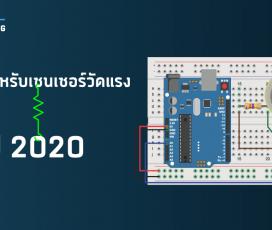 เทรนด์สำหรับเซนเซอร์ตรวจวัดแรงในปี 2020
